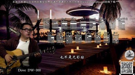 《亲密爱人》王若琳/迪克牛仔 吉他弹唱教学 大伟吉他
