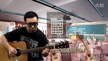 《我的歌声里》曲婉婷 吉他弹唱教学 大伟吉他