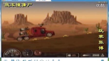 游戏:战车大战撞击僵尸--正大光明。