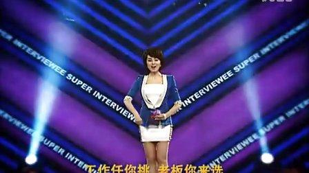 《2012职场好榜样》企业招募宣传片
