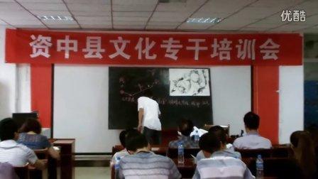 资中县文化专干培训会