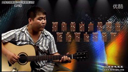 《再回首》姜育恒 吉他弹唱教学 大伟吉他