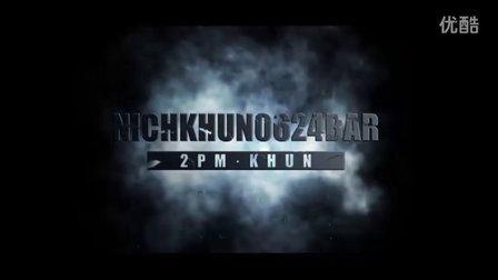 NK0624  Mr.Pizza  Nichkhun junho chansung
