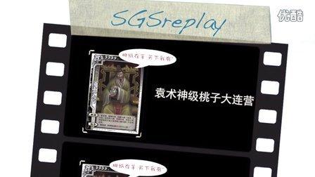 三国杀 袁术神级桃子大连营 【SGSreplay】