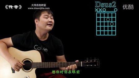 《传奇》王菲/李健 吉他弹唱教学 大伟吉他