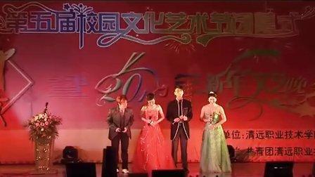 清远职业技术学院第五届校园文化节闭幕式