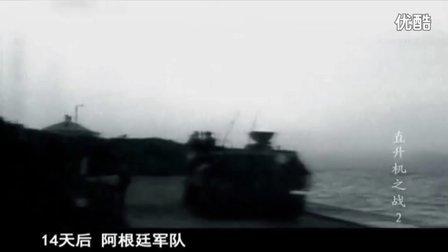 直升机之战 2