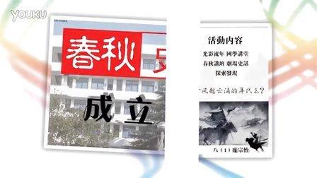 【常州外国语学校】春秋史学社活动展示