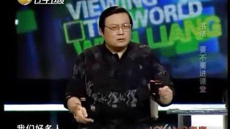 老梁观世界:书法