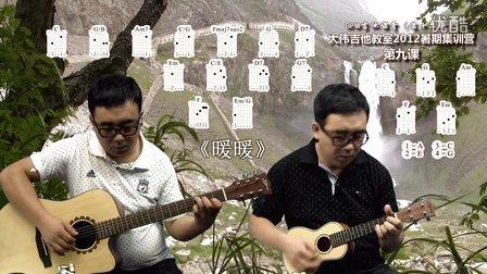 《暖暖》梁静茹 吉他弹唱教学 大伟吉他