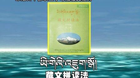藏文学习 第一课