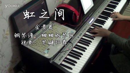 爱情公寓4《虹之间》金贵晟 _tan8.com