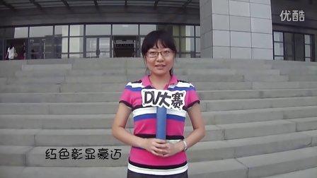 天津师范大学初教院院《运动的初教》宣传介绍片——麦子制造