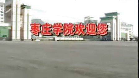 枣庄学院招生宣传片