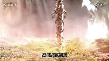 佛剑分说一战开宗明卷 帝如来