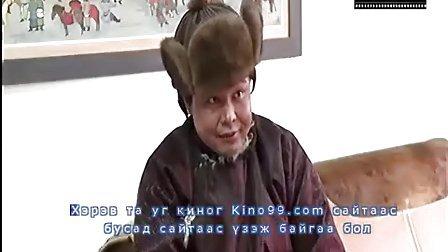 mongol kino