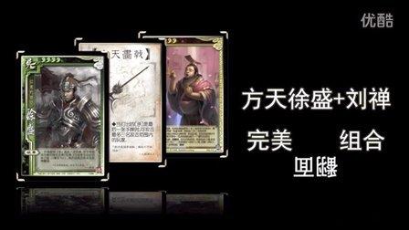 三国杀 方天徐盛刘禅 完美翻面组合【SGSreplay出品】