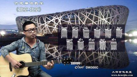 《北京北京》汪峰 吉他弹唱教学 大伟吉他