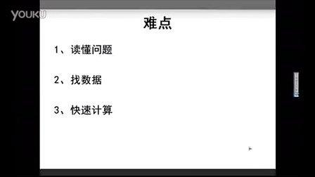 原中公名师欧阳阶讲解公务员行测系列视频教程资料分析-解题思维第一课