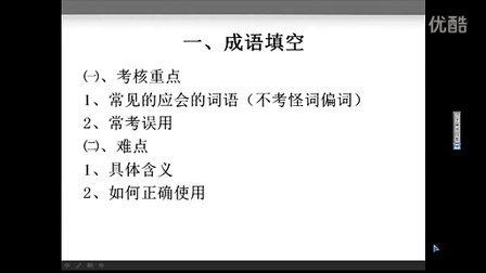 原中公名师欧阳阶讲解公务员行测系列视频教程选词填空-成语