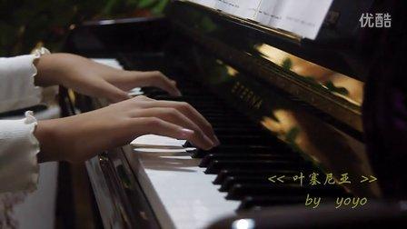 钢琴曲《叶塞尼亚》