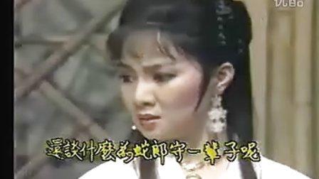 叶青歌仔戏 蛇郎君 34 全集完