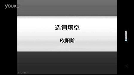 原中公名师欧阳阶讲解公务员行测系列视频教程选词填空