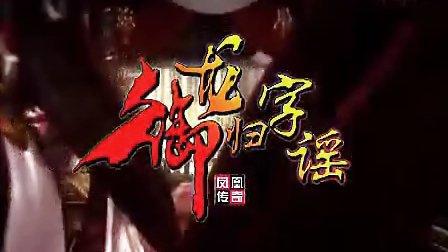 《御龙归字谣》天籁之音-凤凰/凤凰传奇/杨魏玲花/曾毅