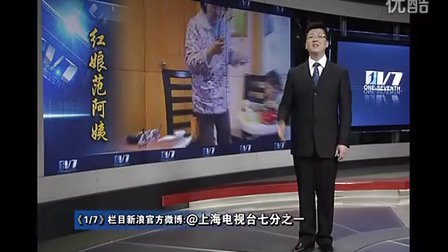 2012.3.5 上海电视台《七分之一》
