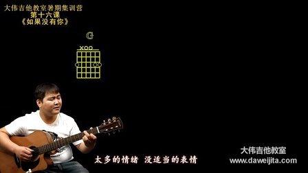 《如果没有你》莫文蔚 吉他弹唱教学 大伟吉他