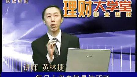 黄林捷-第一讲:捕捉暴利牛股的绝技_标清