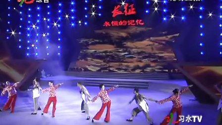 贵州·习水第二届红军节文艺晚会实况直播节目(第二段)