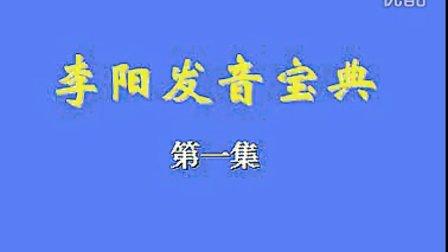 李阳疯狂英语发音宝典第1集  野马晖晖珍