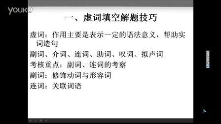 原中公名师欧阳阶讲解公务员行测系列视频教程选词填空-虚词