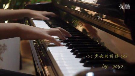 钢琴曲《少女的祈祷》