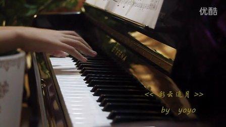 钢琴曲《彩云追月》