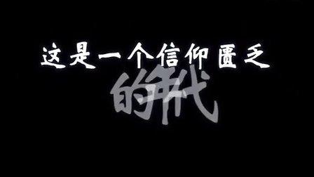 话剧《信仰忏悔录》宣传片