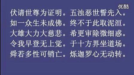 楞严咒楞严咒心108遍 万佛城唱诵版