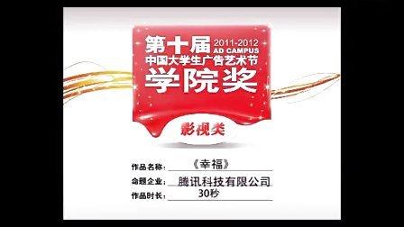 2012年学院奖    《  腾讯微博幸福篇 》作品编号201204121557219175