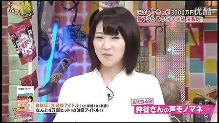AKB48仲谷明香 模仿皮卡丘声音 超可爱