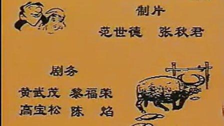 经典电视剧《窍哥》-第1集