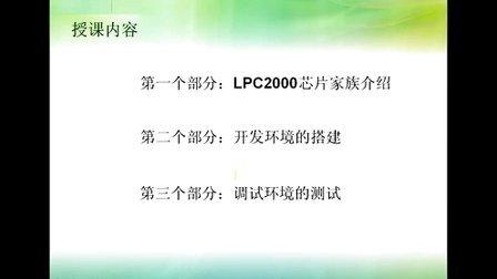 零基础学会ARM嵌入式开发-培训视频-第二讲_刘凯老师ARM视频教程