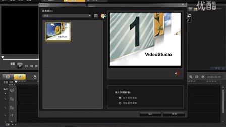 (会声会影x4x5速成视频教程)第三课:(实例)模板的下载使用制作