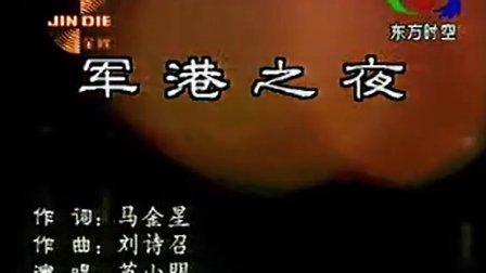 苏小明 - 军港之夜(高清珍藏版)