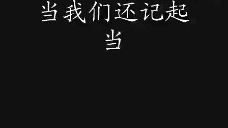 再见守护!陕西一区玩家暗恋守护告别DNF纪念视频