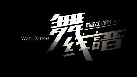 威海市舞线谱艺术培训中心♥威海街舞Nip.crew