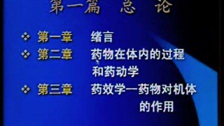 中国医科大学药理学教学视频 全 1 观看加Q335840721