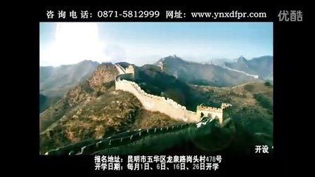 云南新东方烹饪学校 超大气广告宣传片 www.ynxdfpr.com