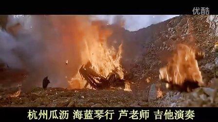 芦老师吉他 重金属 精彩电影片段