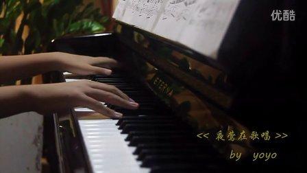 钢琴曲《夜莺在歌唱》
